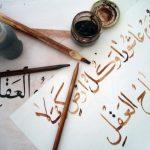 Translate Arab ke Indo
