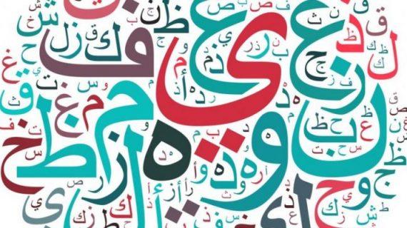 Translate Bahasa Arab