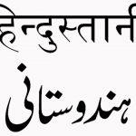 Translate Bahasa Urdu