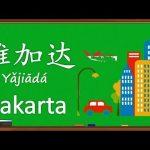 Translate Mandarin Indonesia