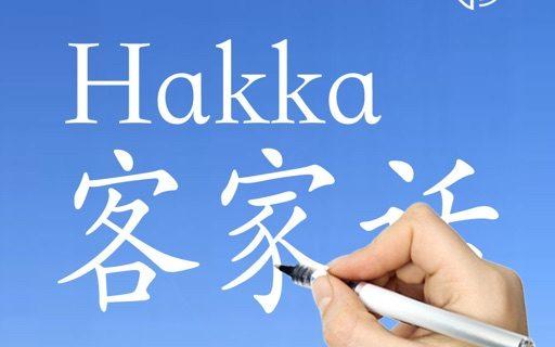 Translate Bahasa Hakka