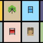 Translate Kanji
