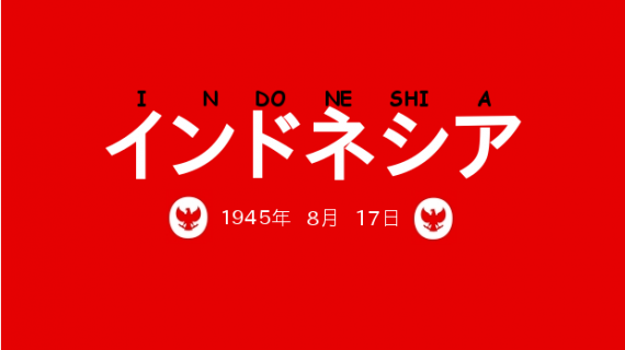 Translate Katakana ke Indonesia