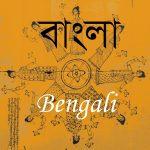 Translate Bahasa Bengali