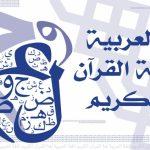 Translate Bahasa Indonesia-Arabic