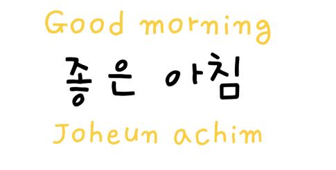 Translate Bahasa Korea ke Inggris