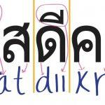 Translate Bahasa Thailand