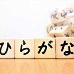 Translate Online Hiragana