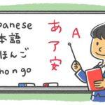 Translate to Japan
