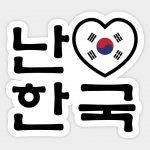 Translate to Korean