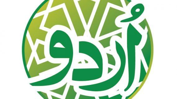 Translate Urdu