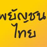Translate Bahasa Indo Thailand