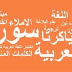 Translate Bahasa Arab ke Bahasa Indonesia