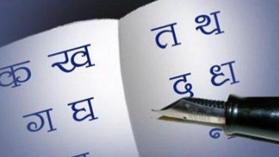 Translate Bahasa Hindi ke Indonesia