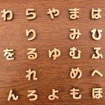 Translate Bahasa Jepang Hiragana dan Katakana