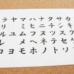 Translate Bahasa Jepang Huruf Katakana