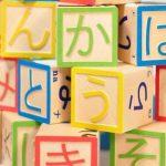 Translate Indonesia Jepang Hiragana Katakana