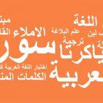 Translate Bahasa ke Arab