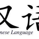 Translate Dari Bahasa Cina ke Indonesia