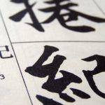 Translate Dari Bahasa Mandarin ke Indonesia