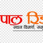 Translate Bahasa Nepali