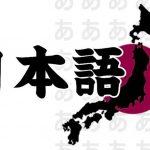 Terjemahan Bahasa Jepang ke Indonesia Online