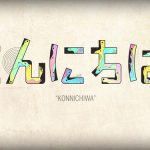 Translate Online Bahasa Jepang