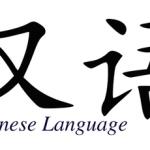 Translate Bahasa Inggris ke Mandarin