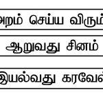 Translate Bahasa to Tamil