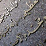 Translate Bahasa Arab Berharakat