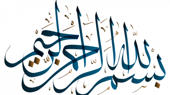Translate Bahasa Arab Latin ke Indonesia