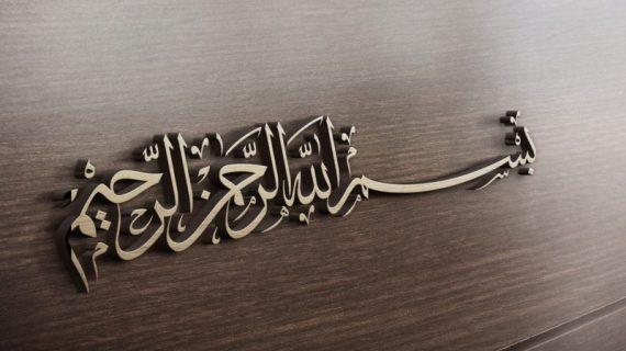 Translate Bahasa Arab to Indonesia